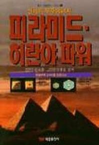 피라미드 히란야 파워