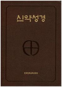 신약성경(색인)(4 6배판전단)(NB5-AH)(250190)