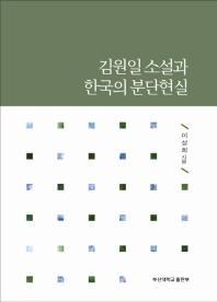김원일 소설과 한국의 분단현실