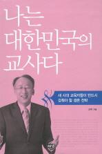 나는 대한민국의 교사다