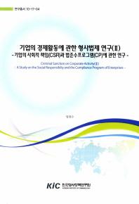 기업의 경제활동에 관한 형사법제 연구. 2: 기업의 사회적 책임(CSR)과 법준수프로그램(CP)에 관한 연구