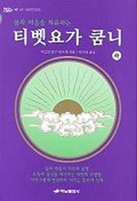 티벳요가 쿰니(하)