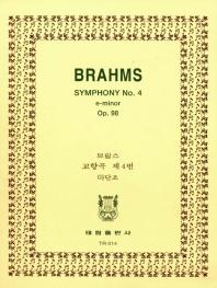 브라암스: 교향곡 제4번 마단조 OP.98
