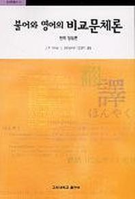 불어와 영어의 비교문체론(번역학총서 10)