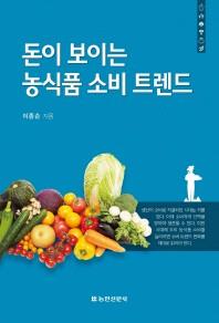 돈이 보이는 농식품 소비 트렌드