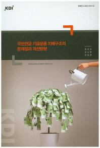 국민연금 기금운용 지배구조의 문제점과 개선방향