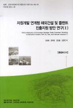 자원개발 연계형 해외건설 및 플랜트 진출지원 방안 연구. 2: 총괄보고서