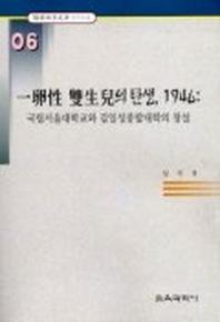 일란성 쌍생아의 탄생 1946:국립서울대학교와 김일성종합대학의 창설