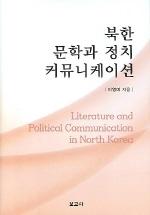 북한 문학과 정치 커뮤니케이션