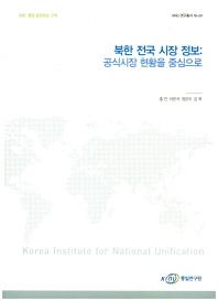 북한 전국 시장 정보: 공식시장 현황을 중심으로