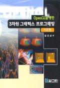 OPENGL을 통한 3차원 그래픽스 프로그래밍(기초편)