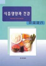 식품영양과 건강