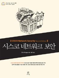 시스코 네트워크 보안