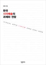 한국 시각예술의 과제와 전망