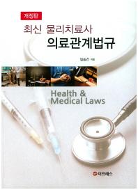 최신 물리치료사 의료관계법규