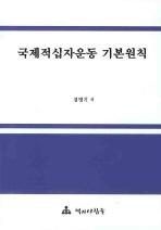 국제적십자운동 기본원칙