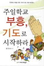 주일학교 부흥 기도로 시작하라