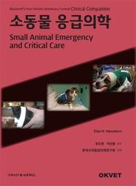 소동물 응급의학