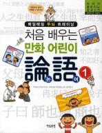 만화 어린이 논어. 1(매일매일 두뇌 트레이닝)