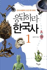 응답하라 한국사. 1: 선사시대부터 조선 후기까지