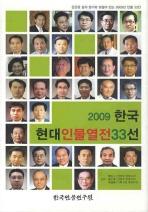 한국현대인물열전33선(2009)