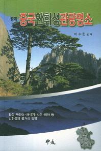 짱워 중국 안휘성 관광명소