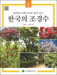 28개의 카테고리로 알아 보는 한국의 조경수. 1