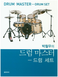 박철우의 드럼 마스터: 드럼세트