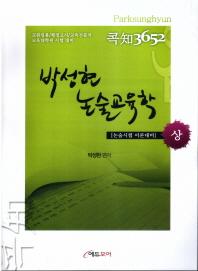 박성현 논술 교육학(상)