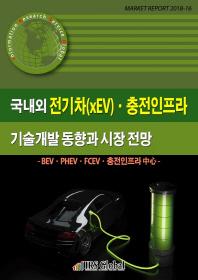 국내외 전기차(xEV) 충전인프라 기술개발 동향과 시장 전망