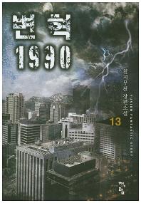 변혁 1990. 13