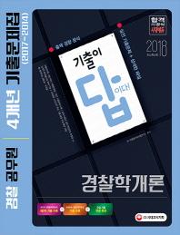 경찰학개론 경찰 공무원 4개년 기출문제집(2018)