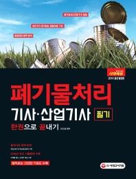 폐기물처리기사ㆍ산업기사 필기 한권으로 끝내기(2019)