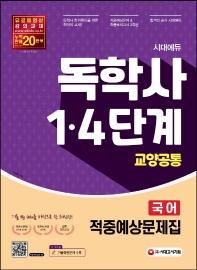 시대에듀 국어 적중예상문제집(독학사 1, 4단계 교양공통)
