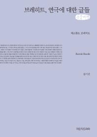 브레히트, 연극에 대한 글들(큰글씨책)