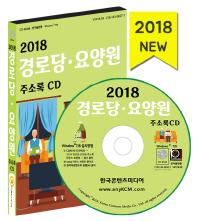경로당 요양원 주소록(2018)(CD)