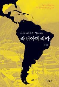 다시 떠오르는 엘도라도 라틴아메리카