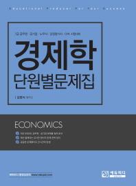 경제학 단원별문제집