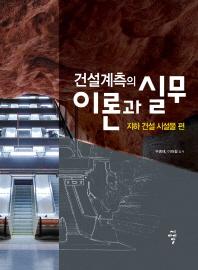 건설계측의 이론과 실무: 지하 건설 시설물 편
