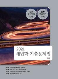 2021 세법학 기출문제집
