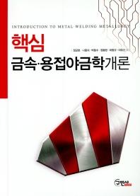 핵심 금속 용접야금학개론
