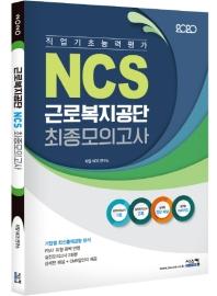 NCS 근로복지공단 최종모의고사(2020)