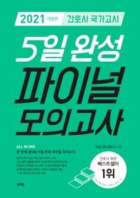 간호사 국가고시 5일 완성 파이널 모의고사(2021)