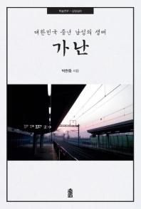 대한민국 중년 남성의 생애: 가난