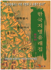 한국지명유래집: 중부편