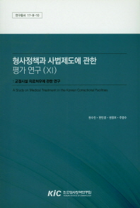 형사정책과 사법제도에 관한 평가연구. 11