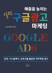 매출을 높이는 실전 구글 광고 마케팅