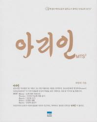 아리인 MTS3