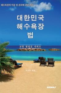 대한민국 해수욕장법(해수욕장의 이용 및 관리에 관한 법률)  : 교양 법령집 시리즈