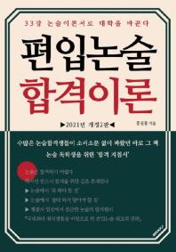 편입논술 합격이론(2021년 개정2판) (컬러판)